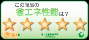 省エネ製品情報サイト